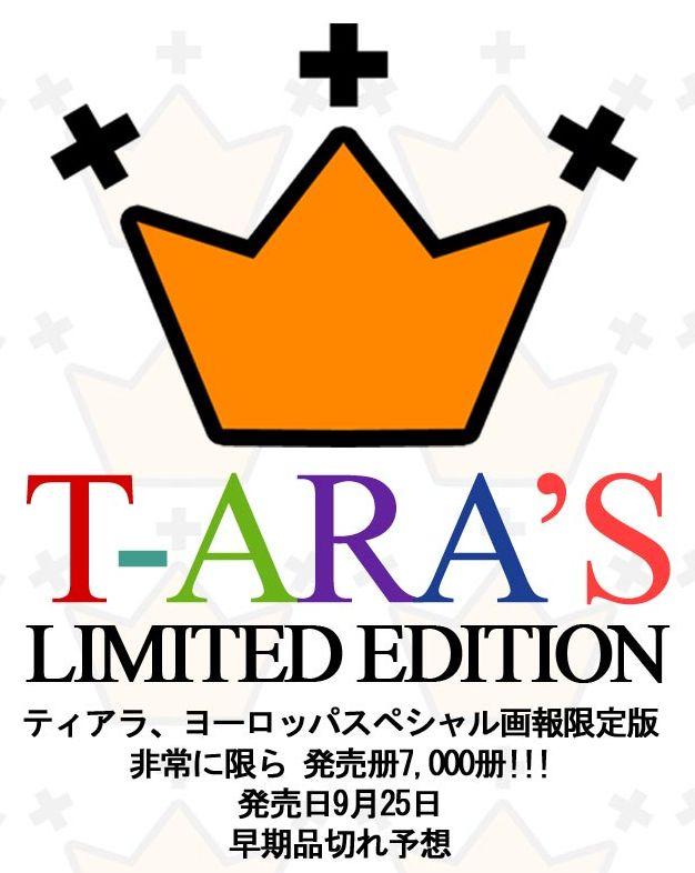 【ショップ情報】9月25日に韓国で発売される『T-ARAの限定ヨーロッパ写真集アルバム』は『Qoo10』で予約可能