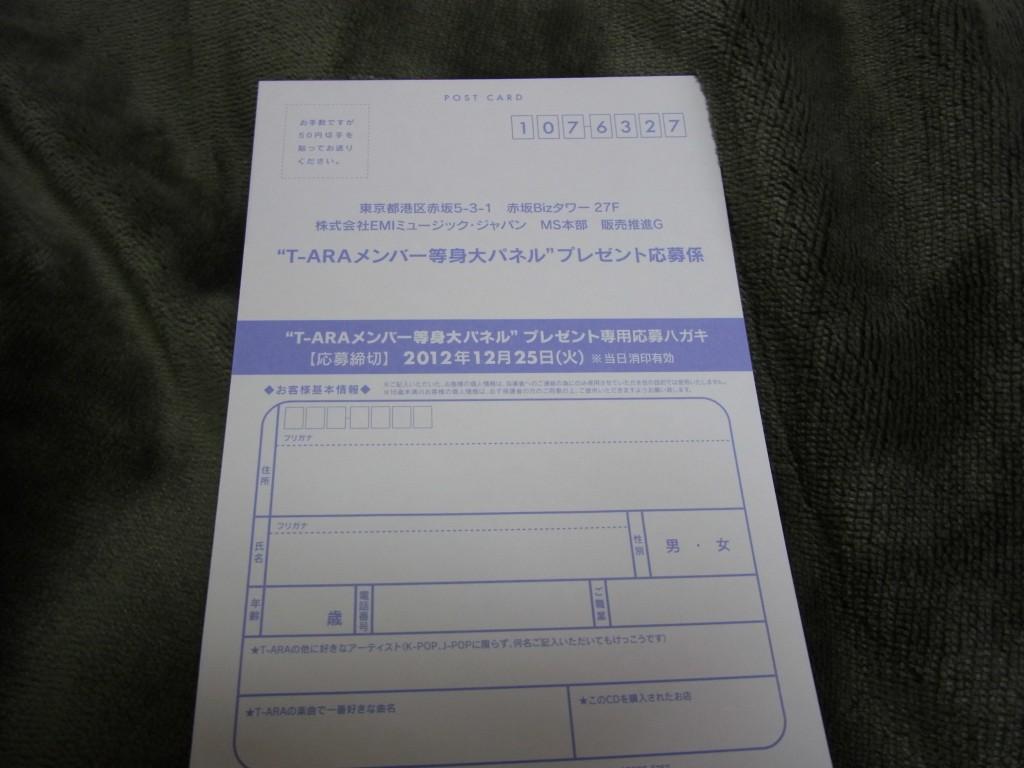 t-aradvd-121509