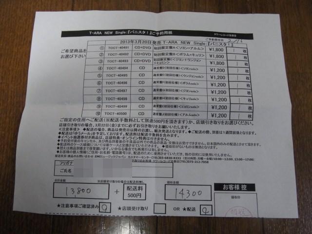 banistayoyaku-0216-21