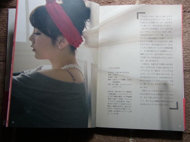 t-ara-privatebook-review-10