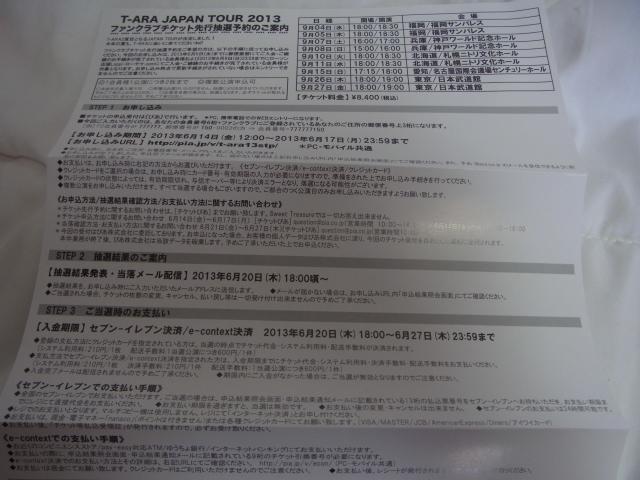 t-ara-japan-tour-2013-02
