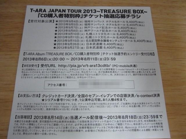 t-ara-130809-tour