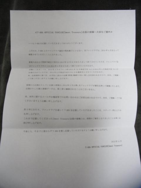 t-ara-fan-131221-03