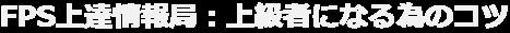 BF3拡張パック『Armored Kill』の最新動画が公開 | FPS上達情報局:上級者になる為のコツ