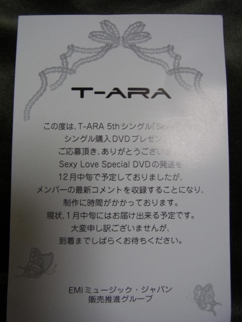 t-ara0101-02