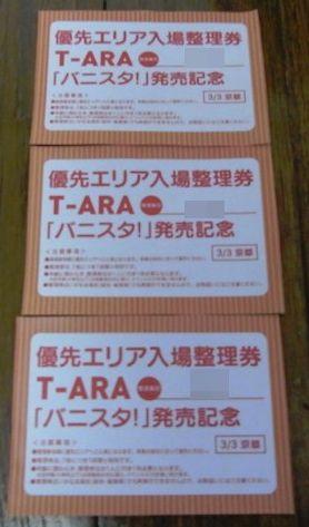 banistayoyaku-0216-22