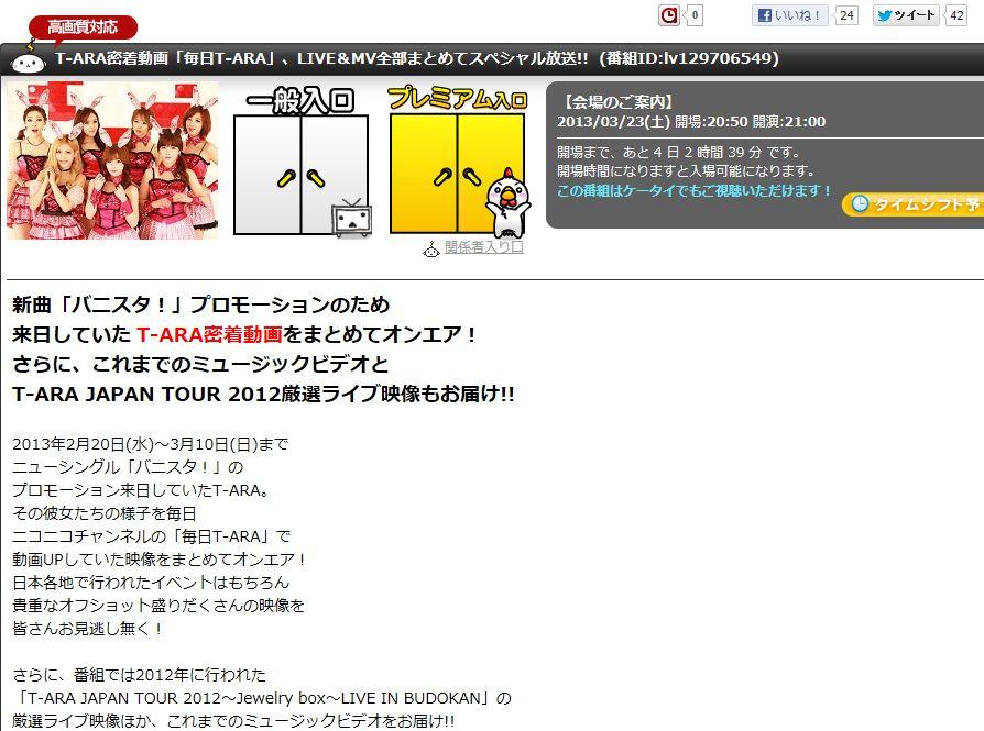 『毎日T-ARA』の動画がニコニコ生放送でまとめてオンエア!
