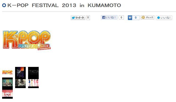 【6月2日チケット】『K-POP FESTIVAL 2013 in KUMAMOTO』にT-ARA N4が出演