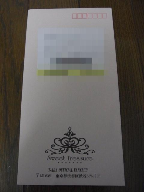 7月に行われるT-ARAの武道館ライブのファン会員先行抽選予約が開始