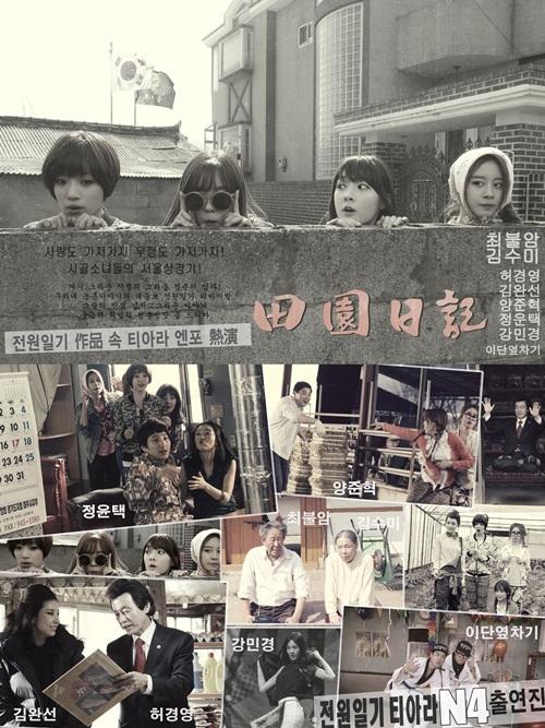 T-ARA N4『田園日記』MVへの豪華カメオ出演-チェ·ブラム、ホ·ギョンヨン、ヤン·ジュンヒョク