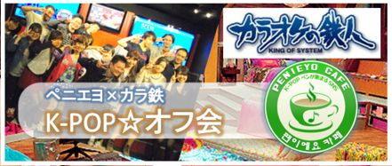 T-ARAのかけ声を練習しよう!『K-POPペニエヨ』東京オフ会のご紹介