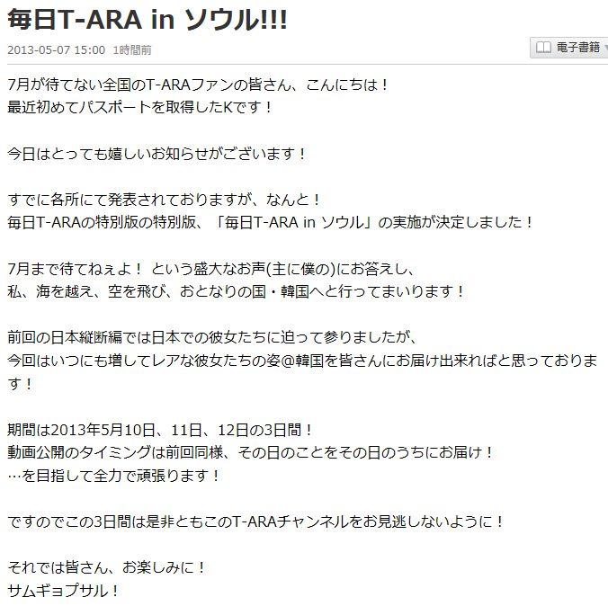 t-ara-130507-03