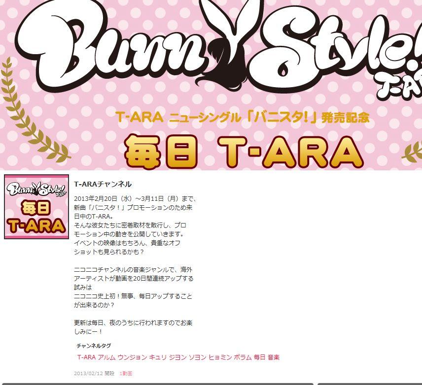 ニコニコ動画で『毎日T-ARA in ソウル』が公開【5月10日~12日】