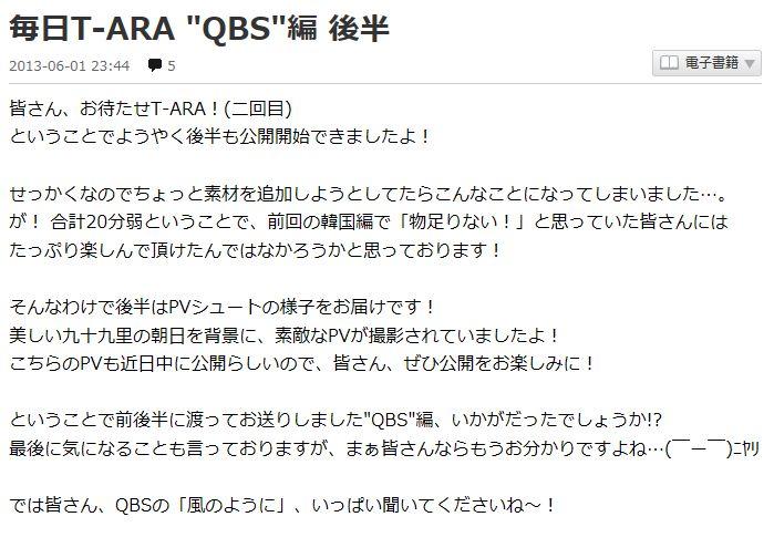 qbs-130607