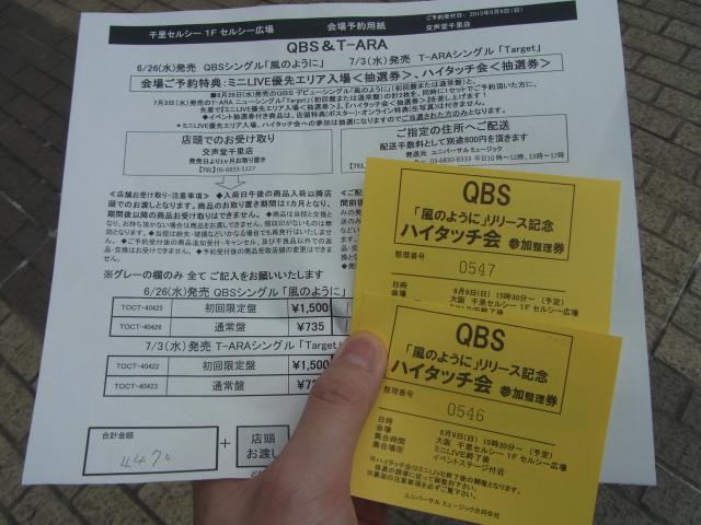 qbs-130609-li-15