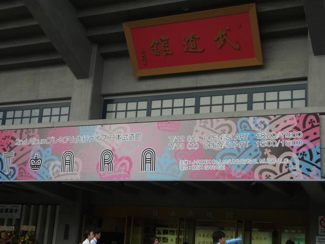 7月12日武道館ライブ⇒アルムからのメッセージ&メンバーからアルムへ