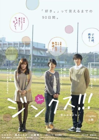 ヒョミン出演映画日本『ジンクス』10月に東京国際映画祭で初公開