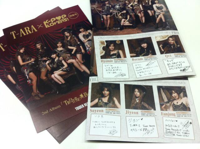 [8月6日]タワレコにてT-ARA特集号配布-メンバーからのメッセージも