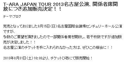 tour-130830-03