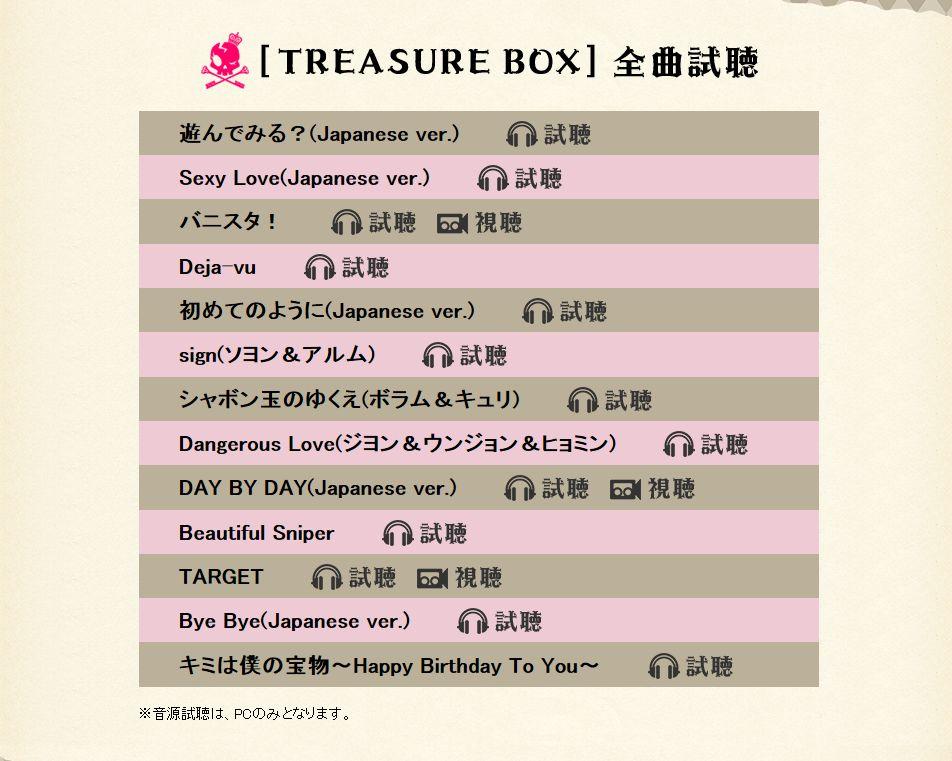 treasurebox-130801-04