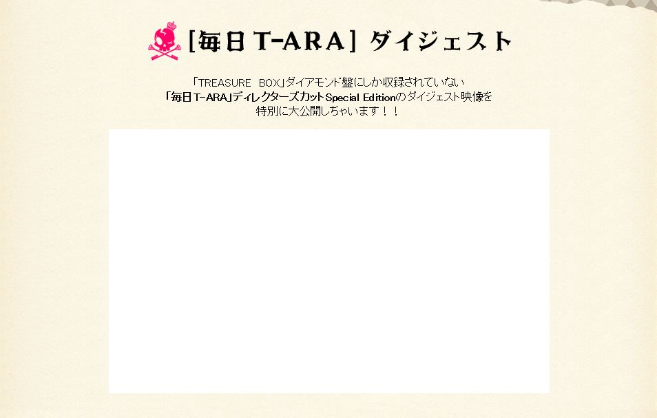 treasurebox-130801-05