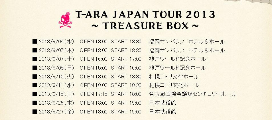 treasurebox-130801-06