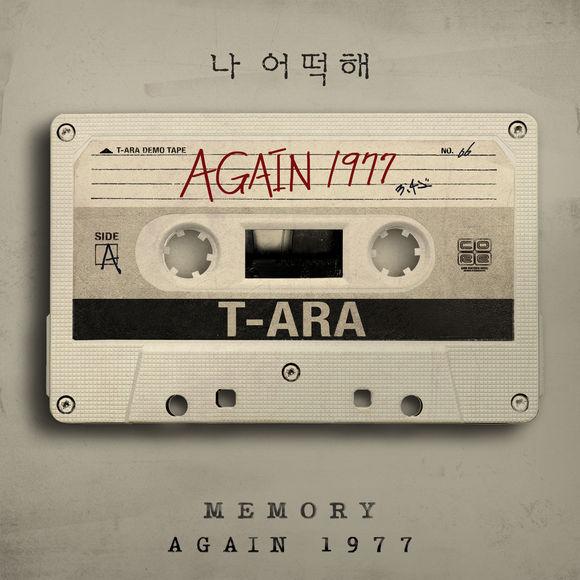 T-ARA-12月に『私、どうしよう』でカムバック「人気曲カバーで再びレトロクイーンに」