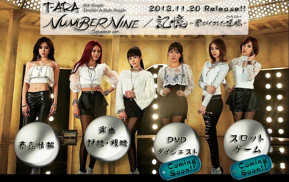 T-ARA日本8thシングル『NUMBER NINE』X'mas Editionが発売延期に