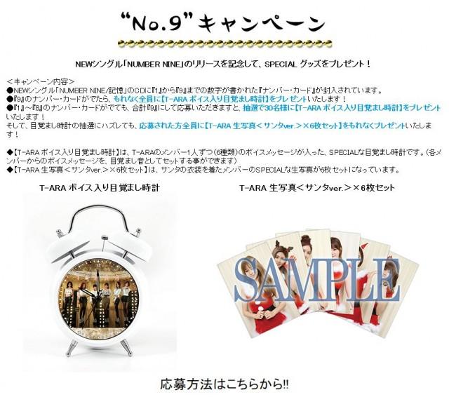 t-ara-single-131114-02