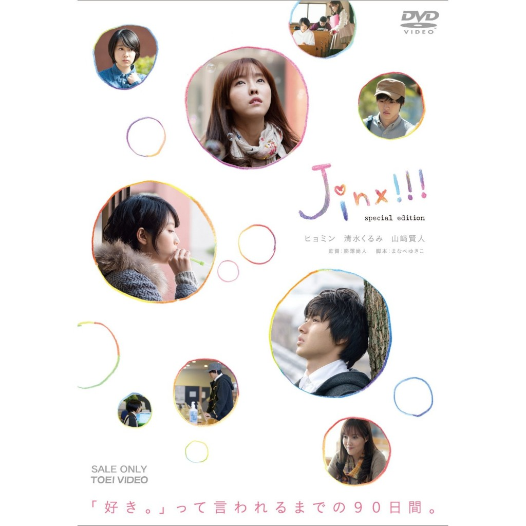 【3月14日】T-ARAヒョミン主演映画『ジンクス!!!』DVD発売ショップまとめ