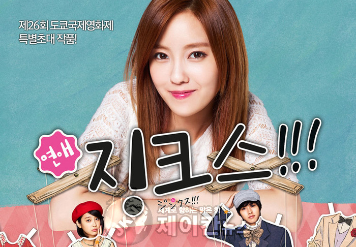 T-ARAヒョミン出演映画『恋愛ジンクス!』の韓国上映が迫る