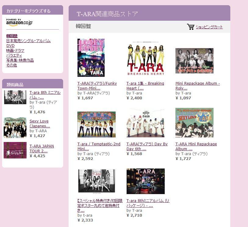 T-ARA関連商品ショップ紹介【CD・アルバム・DVD・写真集・カレンダー】
