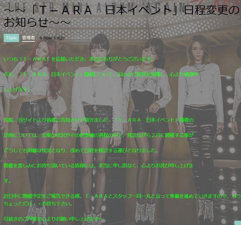 CCM主催の『T-ARA日本イベント』延期のお知らせ
