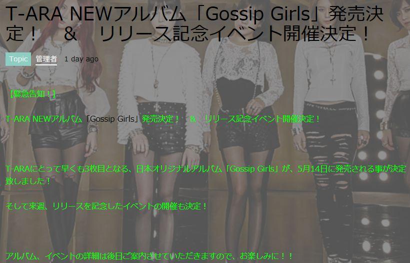 T-ARAが日本3rdアルバム『Gossip Girls』発売を発表【5月14日】