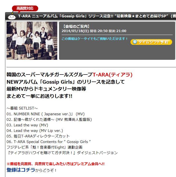 ニコニコ動画にて『Gossip Girls』発売記念放送が配信【5月18日】
