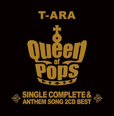T-ARAの日本シングルアルバム「Queen of Pops」が7月2日発売【ショップ・関連情報】
