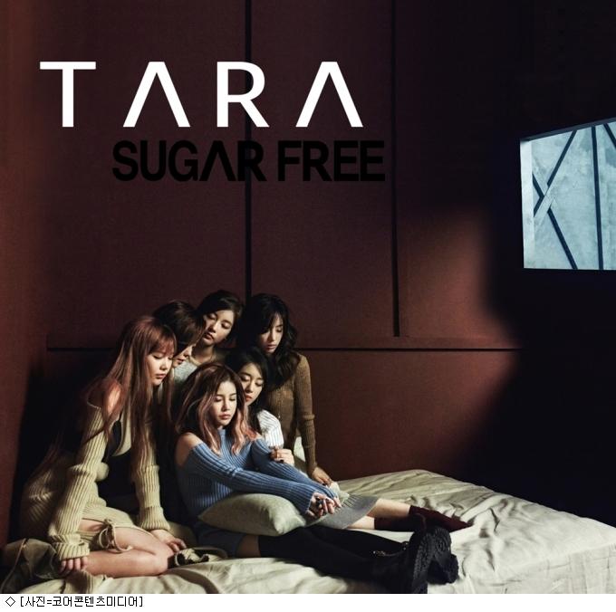 T-ARA新曲「SUGAR FREE」のMVティザー動画が公開!