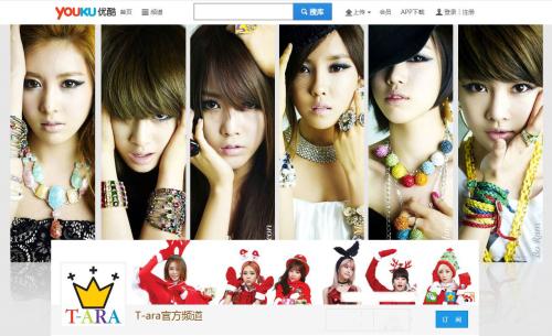 T-ARA-中国最大の動画サイト「YOUKU」にチャンネルオープン