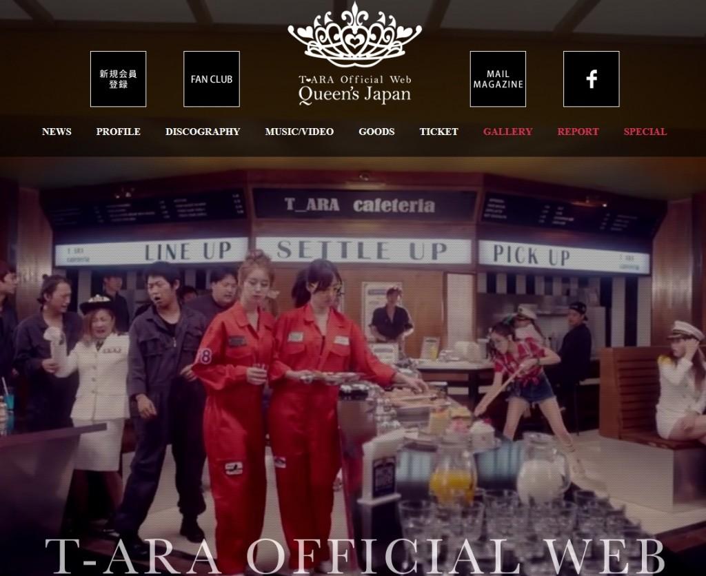 T-ARA『Queen's Japan』公式サイト公開「日本での活動再開?」
