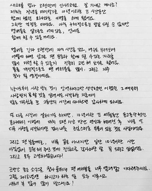 ヒョミンがMBKとの契約満了を手紙で報告【インスタグラム】